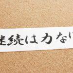 200記事目 ブログ