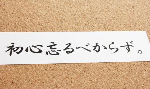 ブログ400記事達成