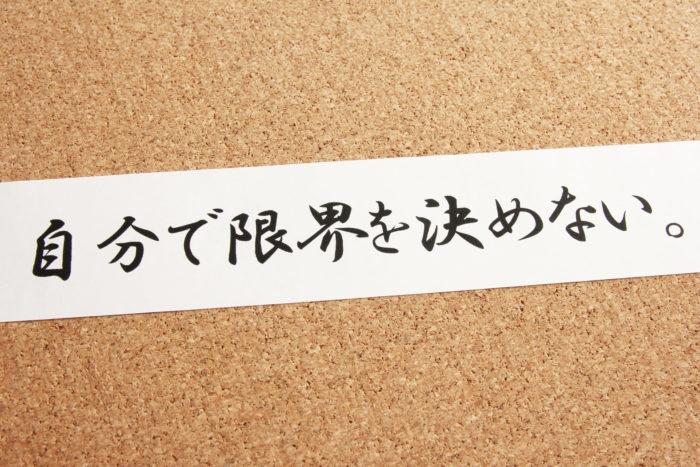 ブログ550記事達成