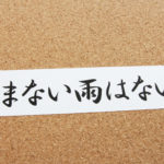 ブログ750記事達成