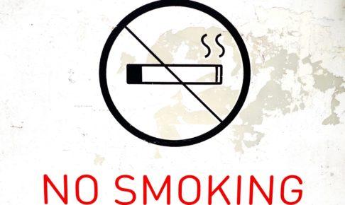 タバコを吸わない理由